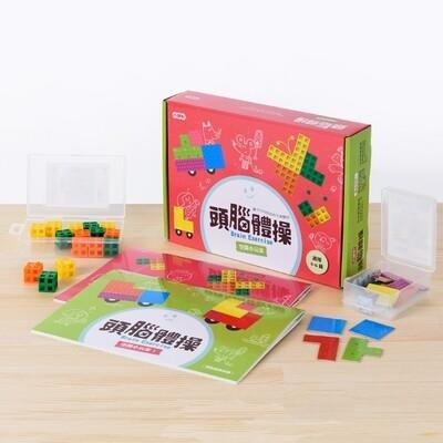 【頭腦體操寶盒】5~6歲空間小玩家