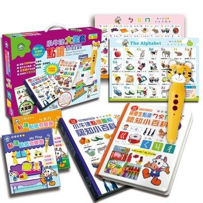 Guai Tiger Talking Pen Complete Seven Item Set 乖乖虎點讀大全套7件組 含乖乖虎點讀筆  (Guai Tiger Talking Pen Included)