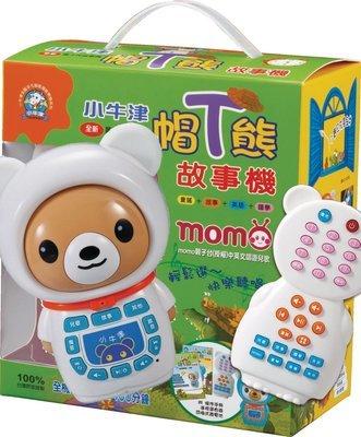 HOODY-T BEAR STORY MACHINE 帽T熊故事機 白色/粉紅色/藍色