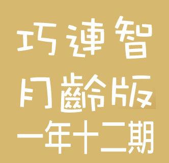 巧虎月刊 月齡版 一年十二期 Ciaohu Magazine monthly (1 year 12 issue