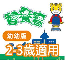 香港(廣東話版)巧虎 幼幼版 (1年12期)