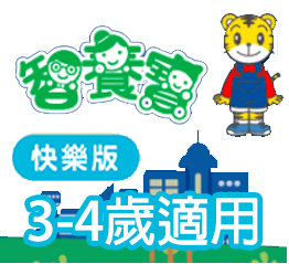 香港(廣東話版)巧虎 快樂版 (1年12期)