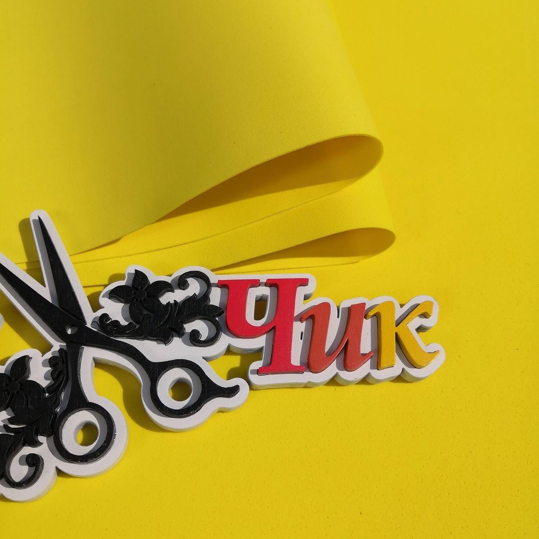 Фом Китай №21 1мм Ярко-желтый
