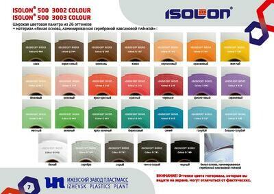 ПОДАРОК к заказу: Таблица цветов изолона