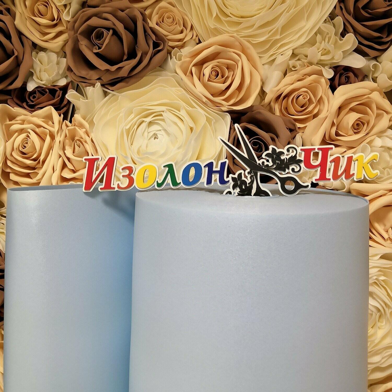 Изолон ППЭ 2 мм Бледно-голубой (B548)