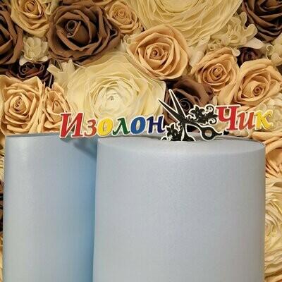 Изолон ППЭ 3 мм Бледно-голубой (B548)