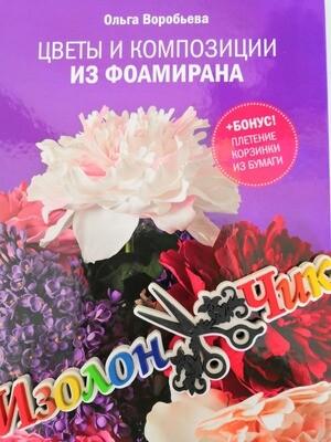 ПОДАРОК при заказе на 7000 рублей товаров: Книга