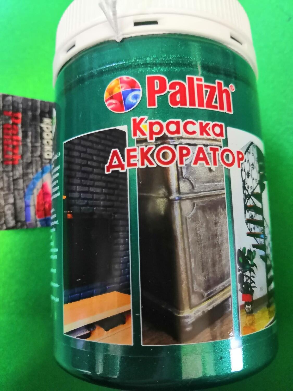 """Краска-колер акриловая """"Palizh"""" 158 (Малахит)"""