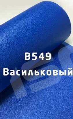 Изолон ППЭ 2 мм Васильковый (B549) - ширина 75 см.