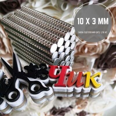 Неодимовый магнит 10х3 мм (набор 5 шт)