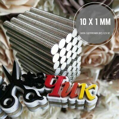 Неодимовый магнит 10х1 мм (набор 10 шт)