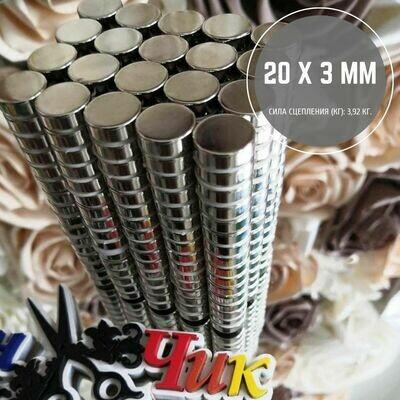 Неодимовый магнит 20х3 мм (набор 5 шт)