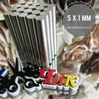 Неодимовый магнит 5х1 мм (набор 10 шт)
