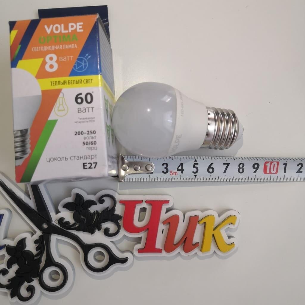 Лампочка ШАР E27 светодиодная 8W (теплый белый) 220В