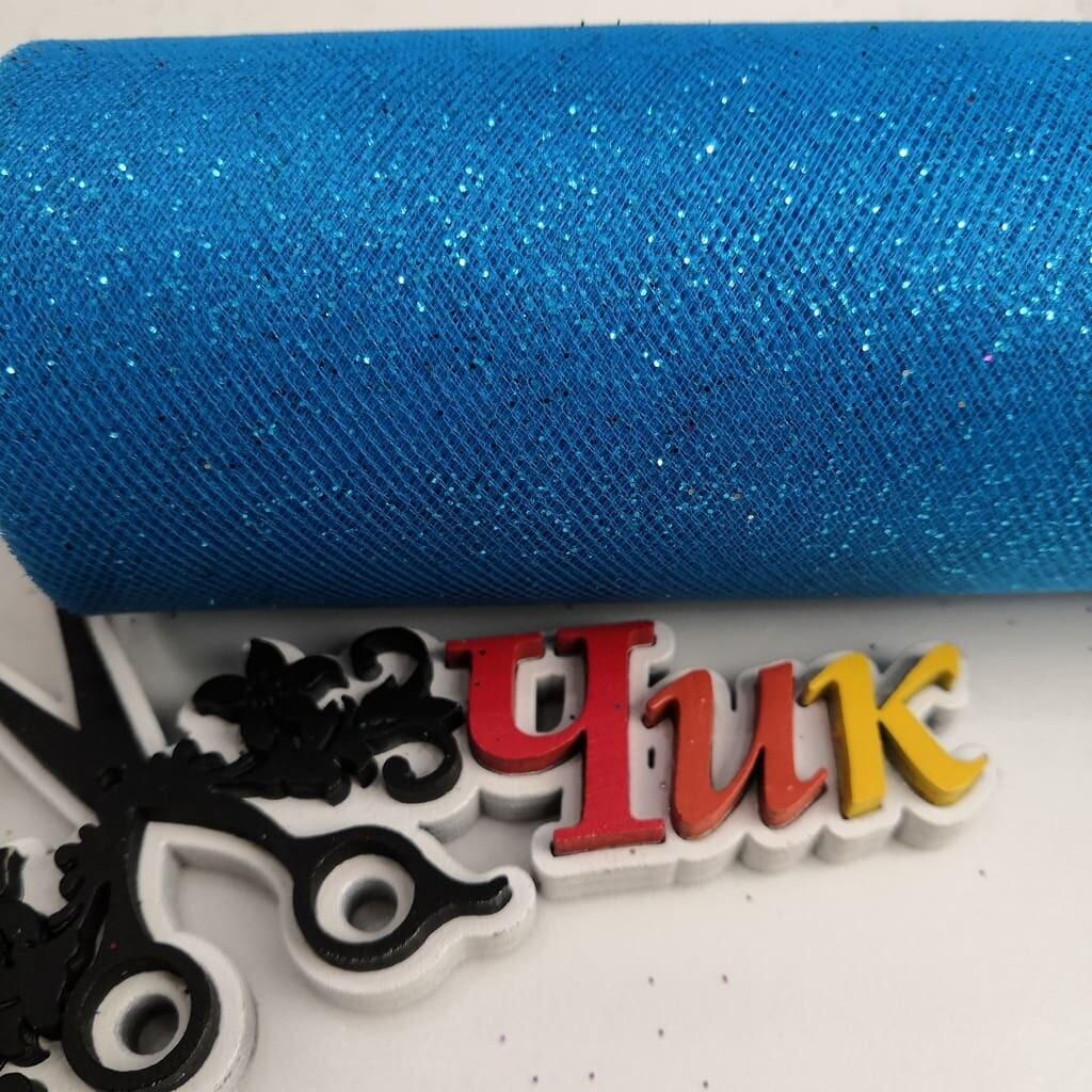 Фатин с блестками на шпульке (ширина 15 см) #6 (Голубой)