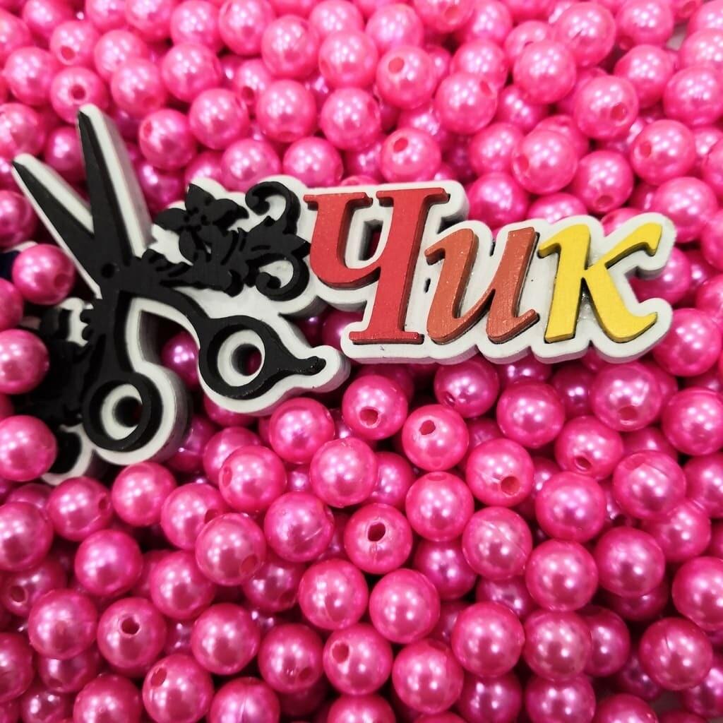 Бусины 10 мм (Розовый) - 15 грамм