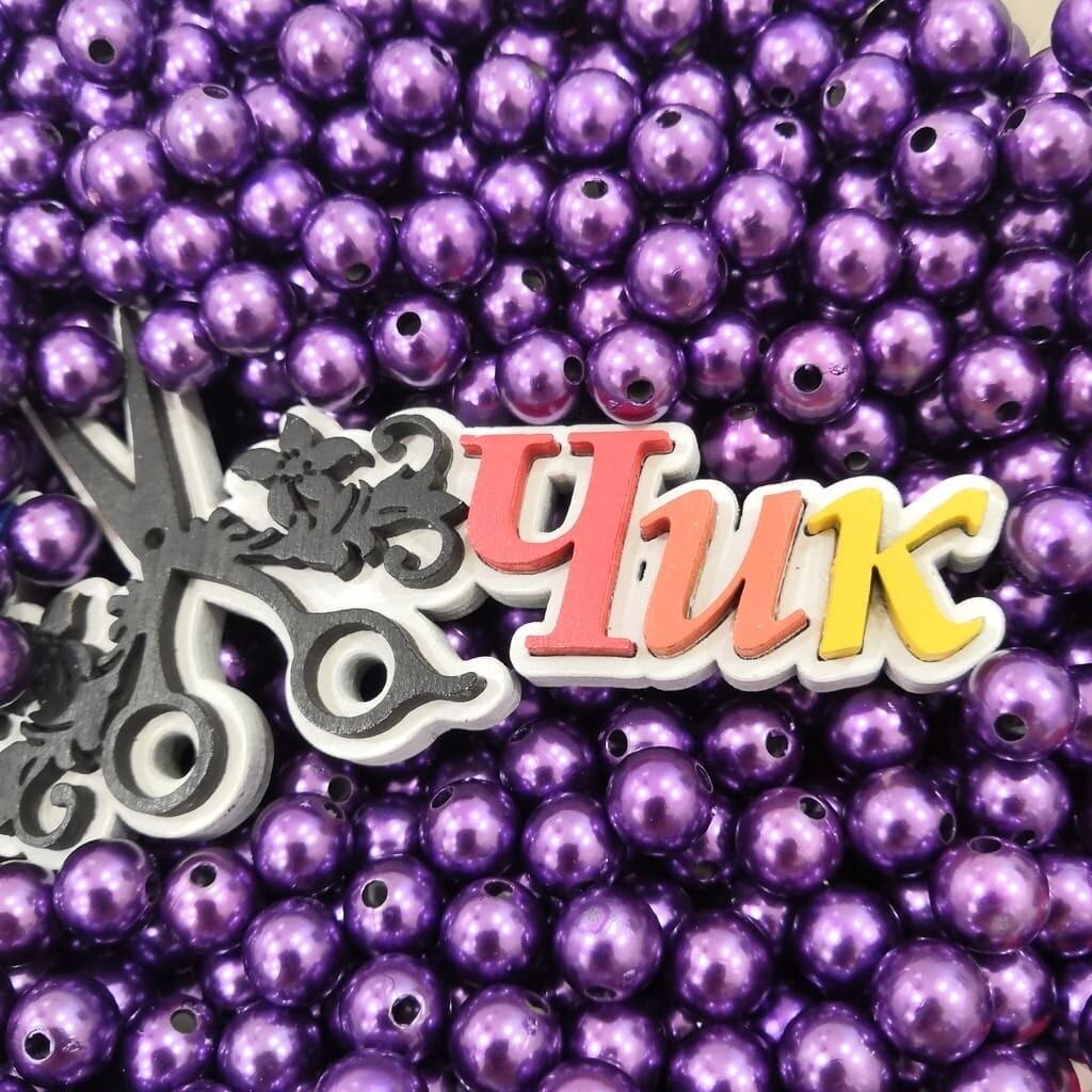 Бусины 10 мм (Фиолетовый) - 15 грамм