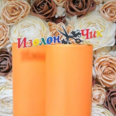 Изолон ППЭ 3 мм Оранжевый