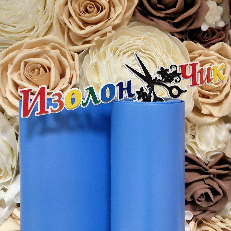 Изолон ППЭ 3 мм Синий (В543)