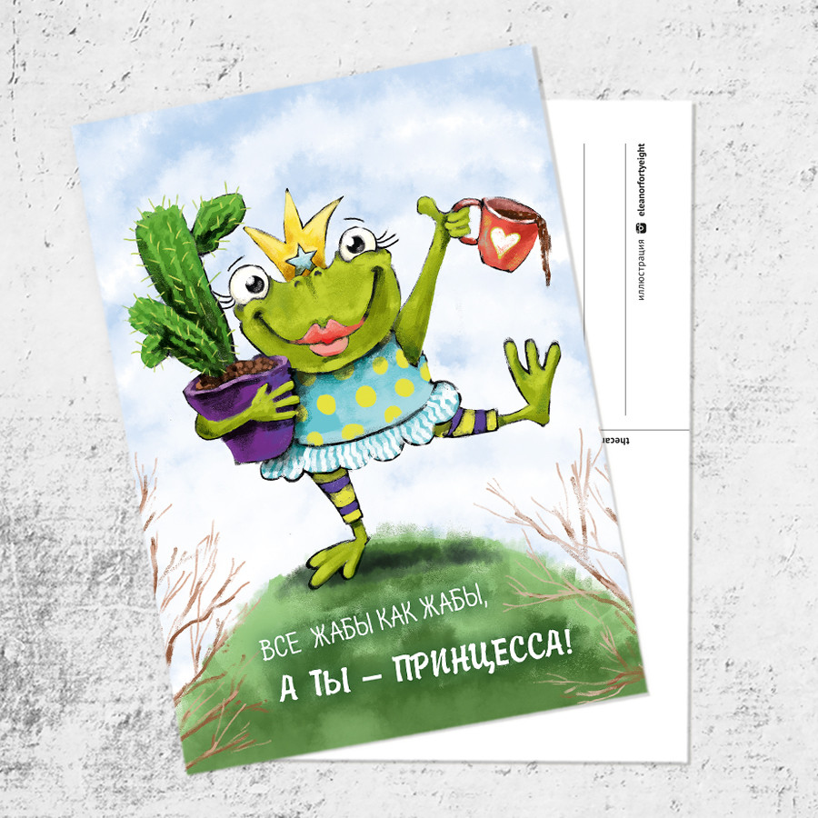 "Postcard ""Jabessa"""