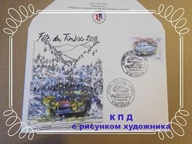 First day cover Fete du Timbre. КПД Франция
