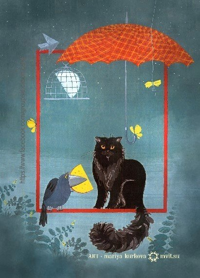Cat, crow and cheese in a frame © Мария Куркова​