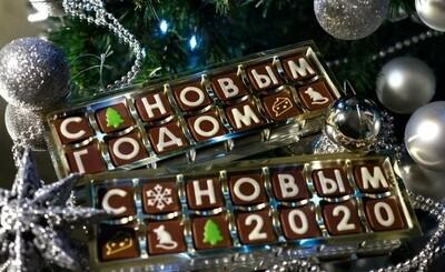 Новогодний набор конфет