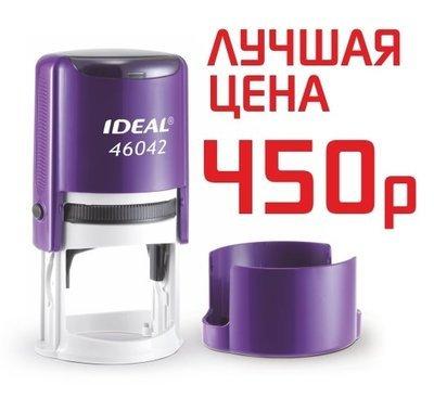 Лучшая цена !!! Печать Ideal 4642 - 3 шт.  Размер до d-42мм
