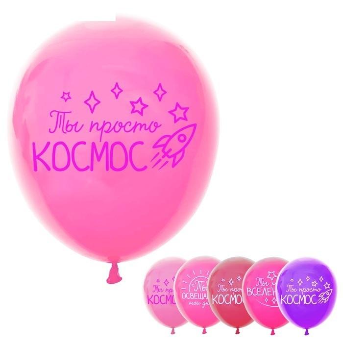"""Набор из 25 воздушных шаров """"Комплименты любимой"""""""