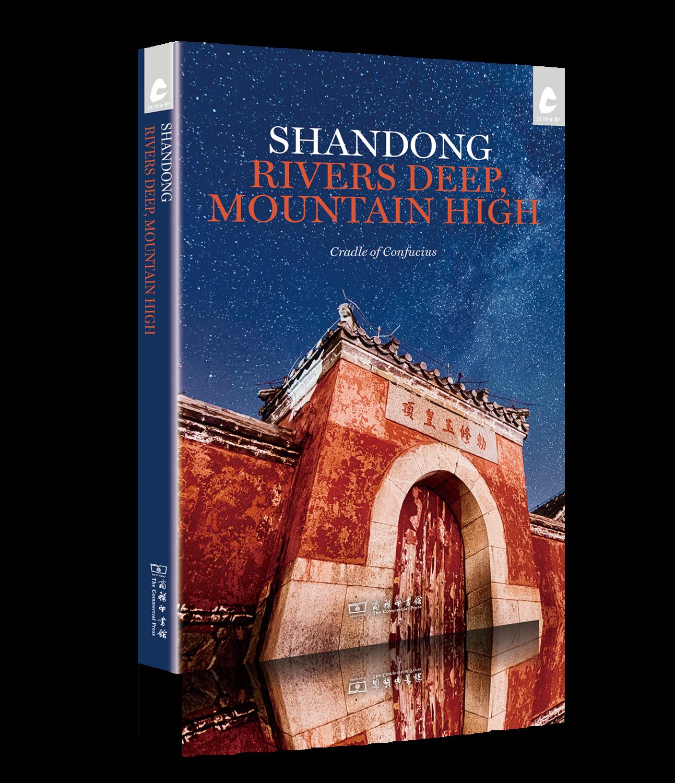 Shandong: Rivers Deep Mountain High