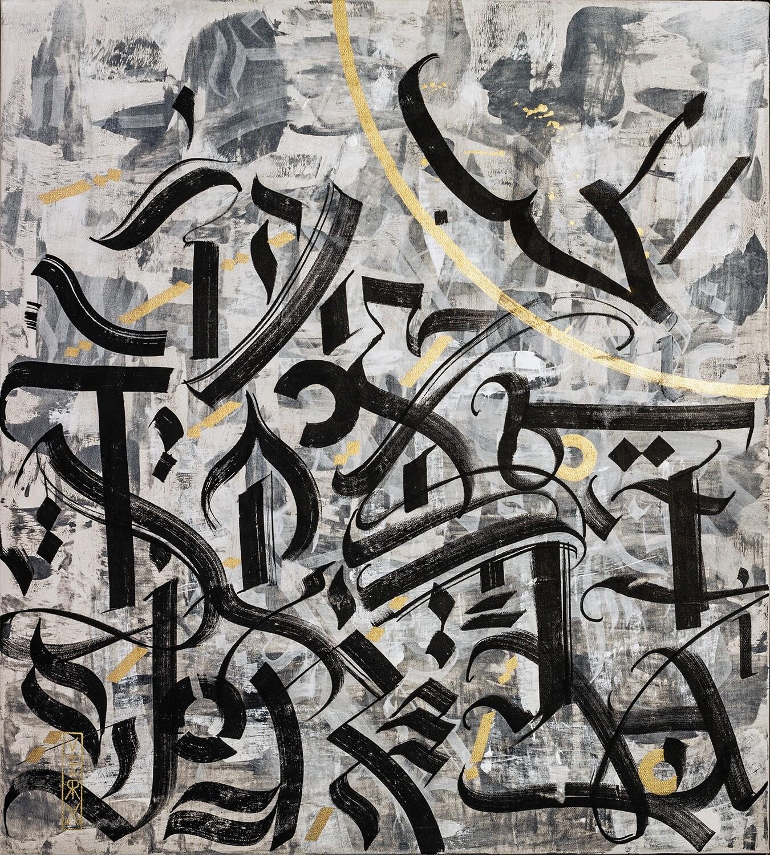Calligraffiti «Love above all»