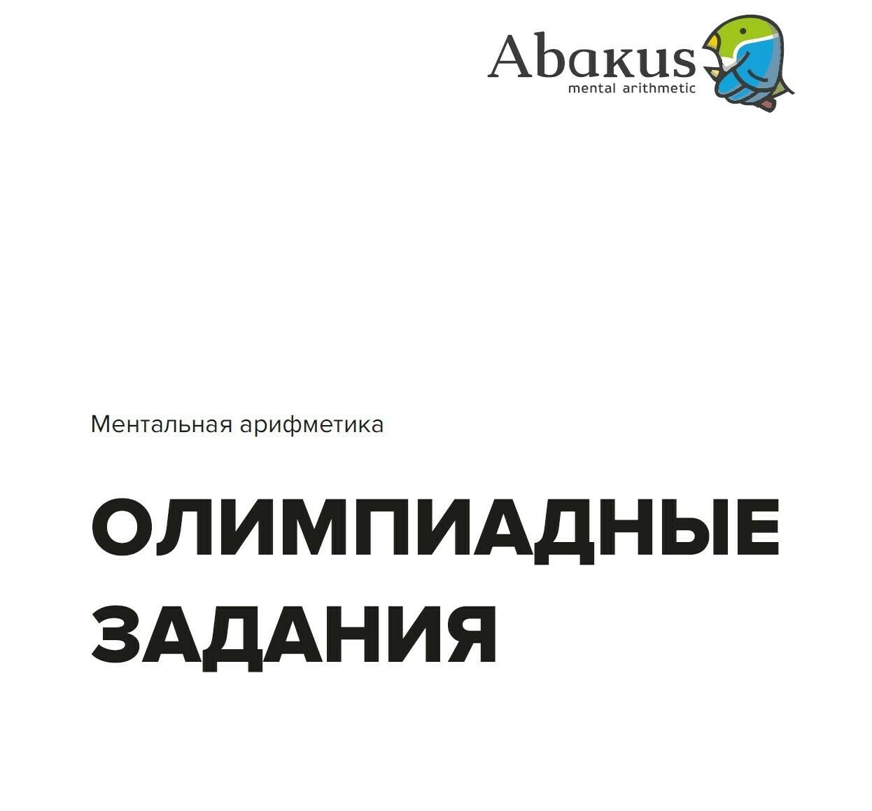 Задания Олимпиад Абакус за 2018-2019 гг. (PDF)