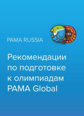 Рекомендации по подготовке к олимпиадам PAMA Global (Электронный формат)