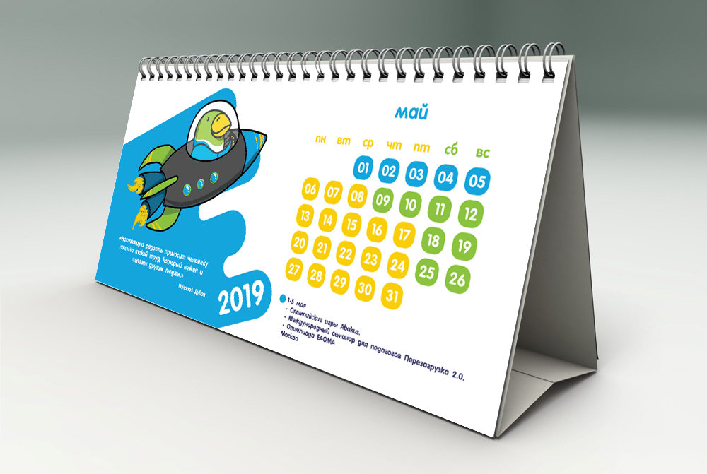 Календарь Абакус