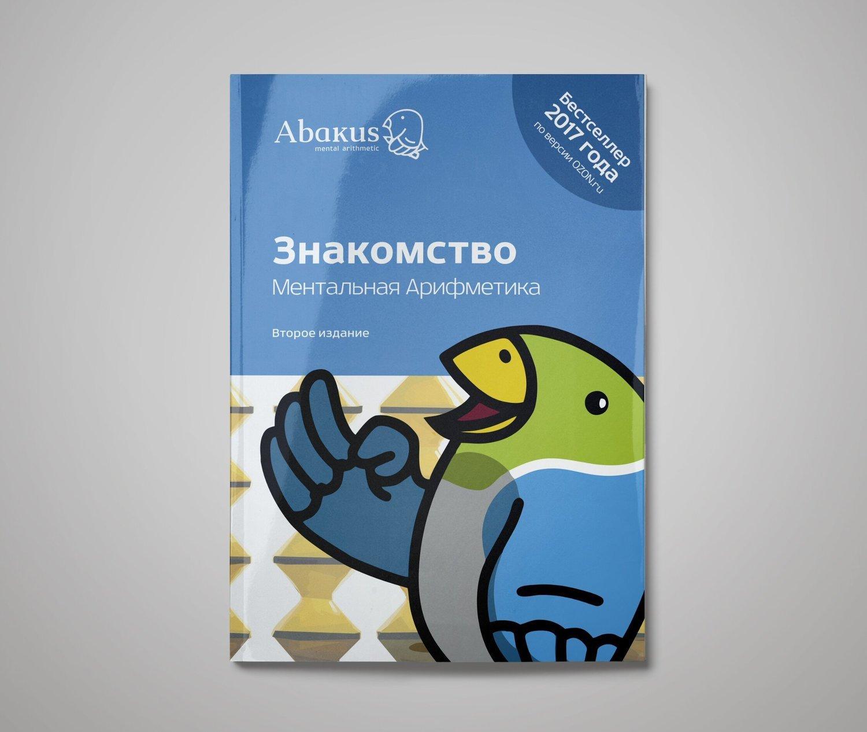"""Книга """"Ментальная арифметика. Знакомство"""" (PDF)"""