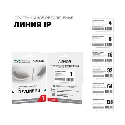 ПО Линия IP
