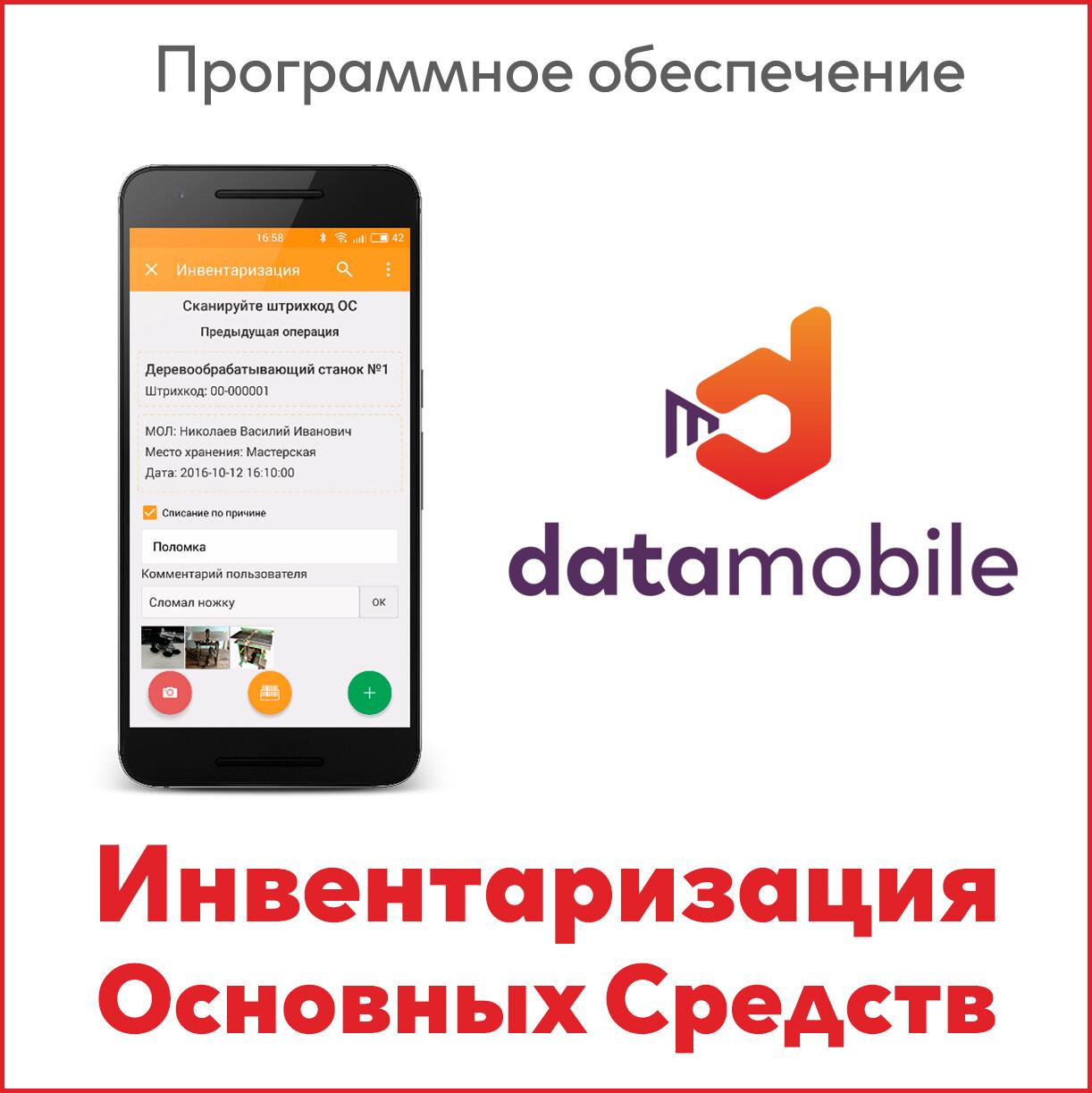 DataMobile Инвентаризация ОС