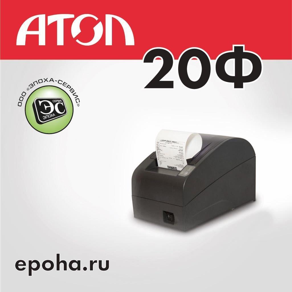 Атол 20Ф