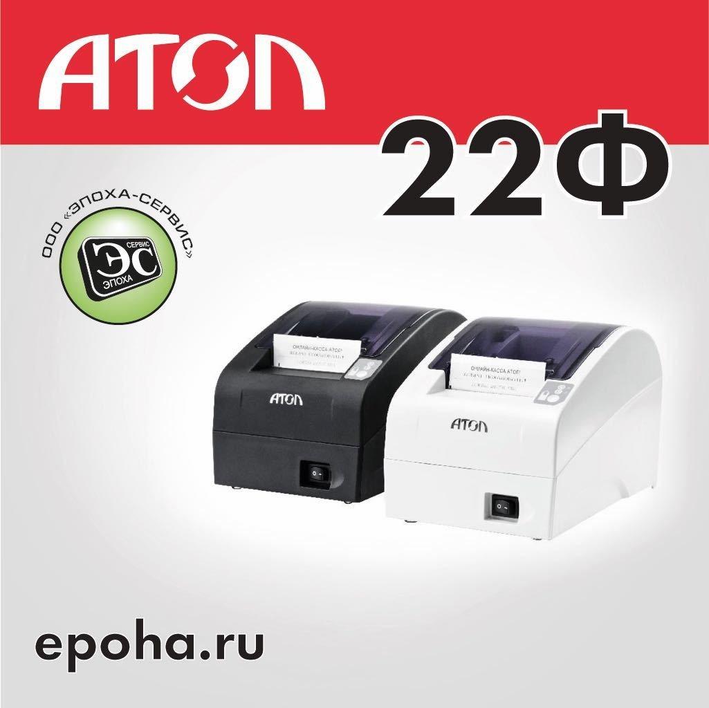Атол 22Ф