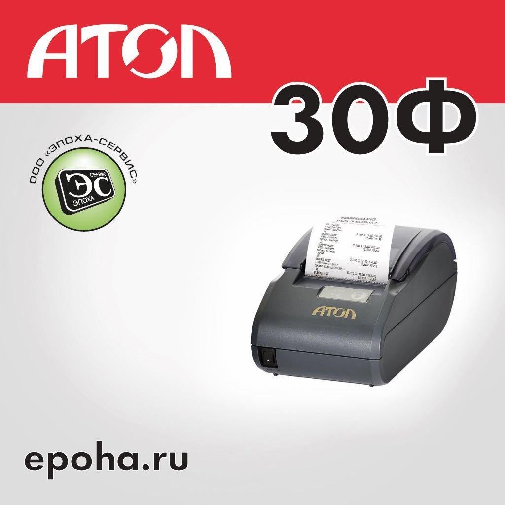 Атол 30Ф