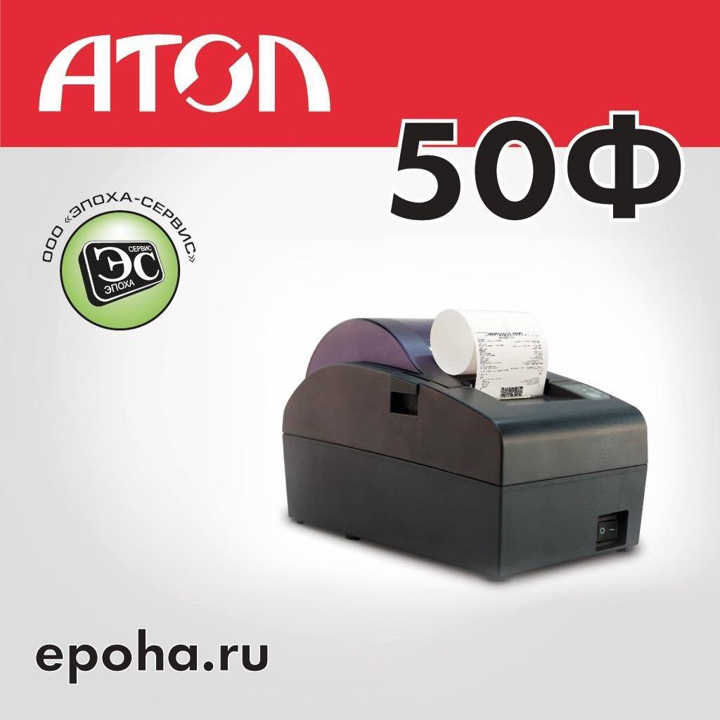 Атол 50Ф
