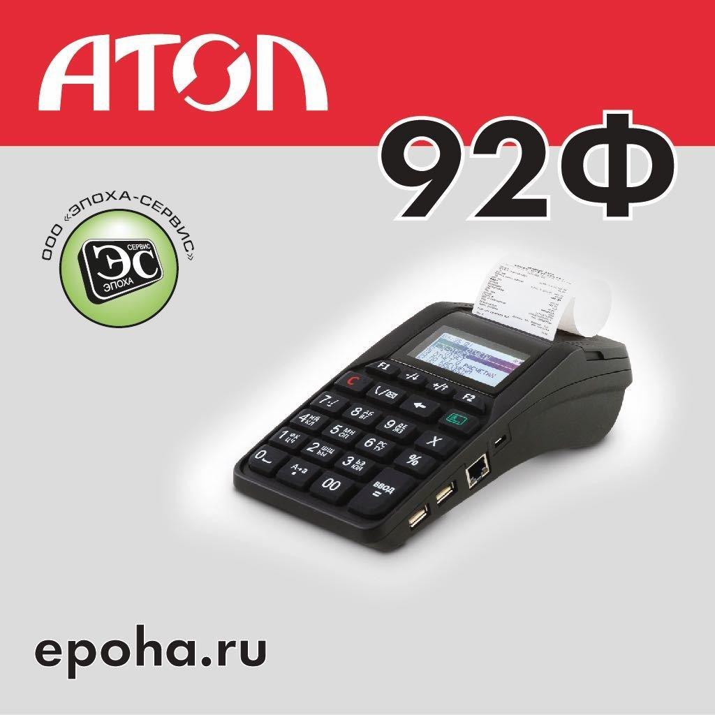 Атол 92Ф