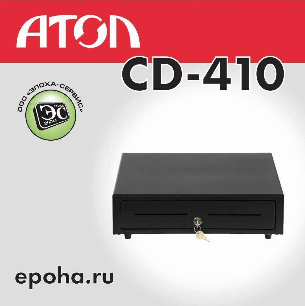 Денежный ящик АТОЛ CD-410