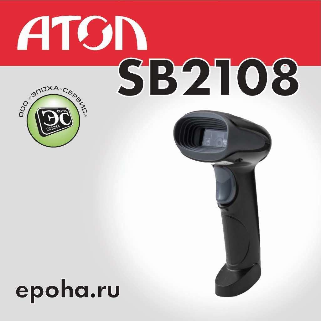 Сканер штрих кода Атол SB2108