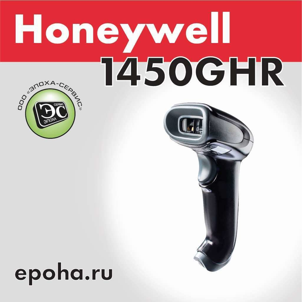 Сканер штрих кода Honeywell 1450GHR