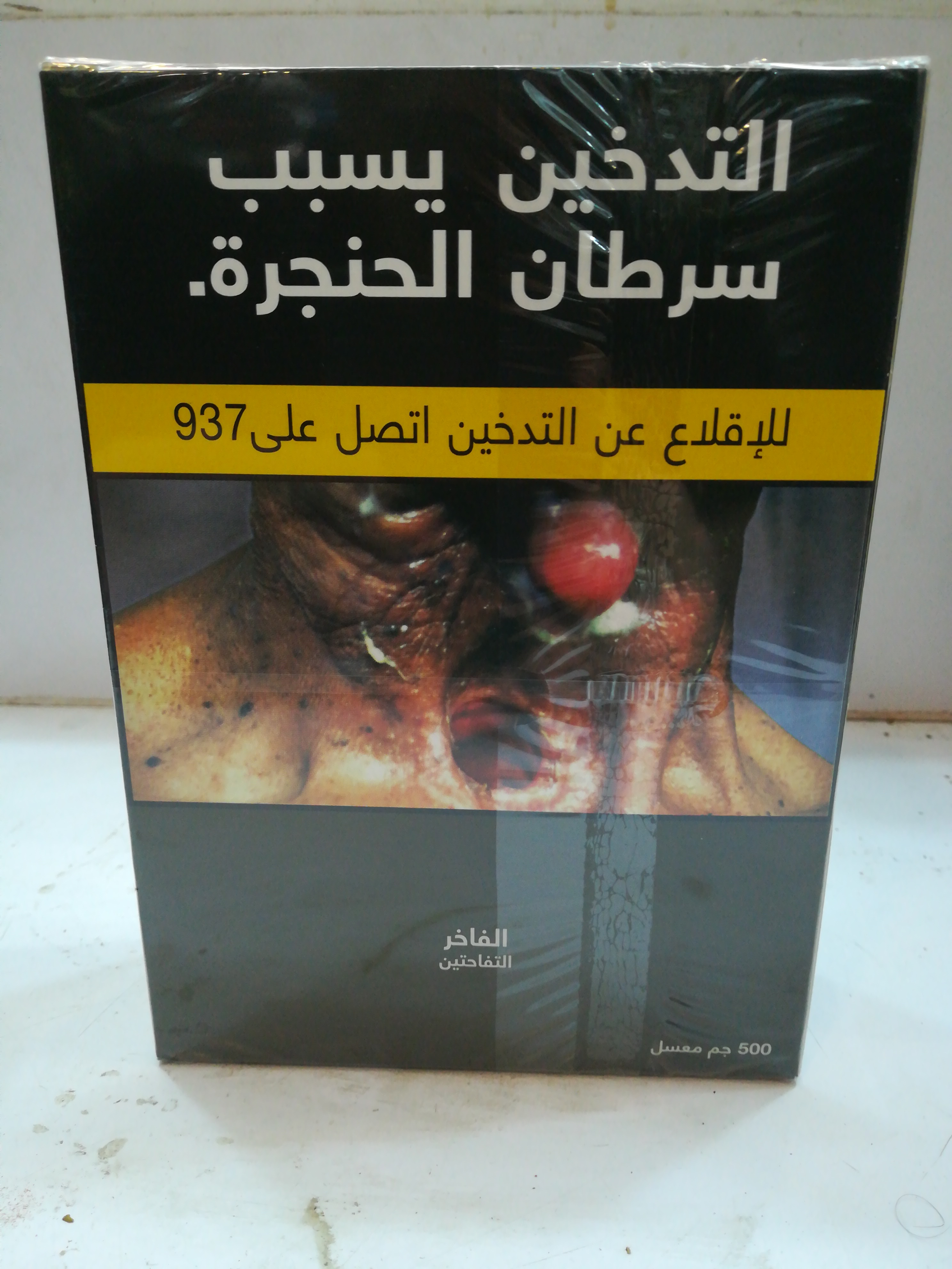 معسل  تفاحتين الفاخر 95653