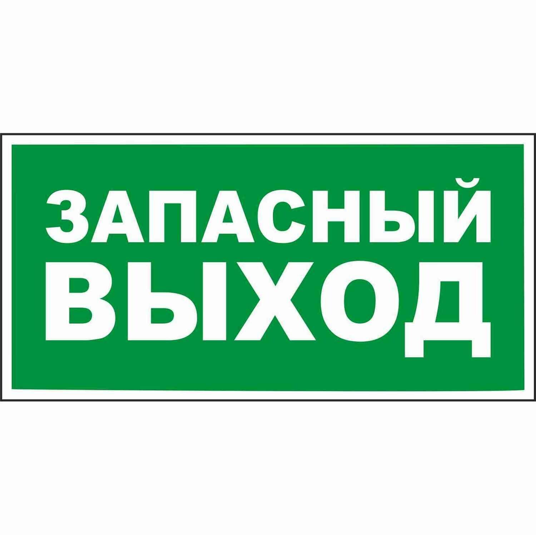 Наклейка Указатель запасного выхода