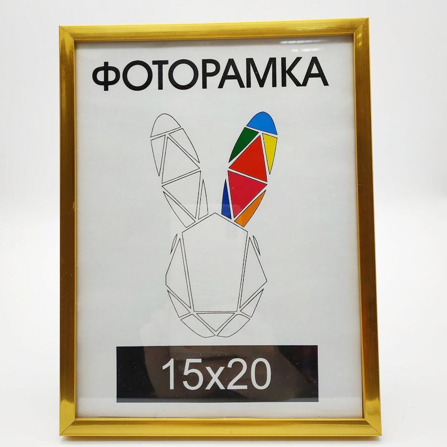 Рамка Inspire «Color», 15х20 см, цвет золото