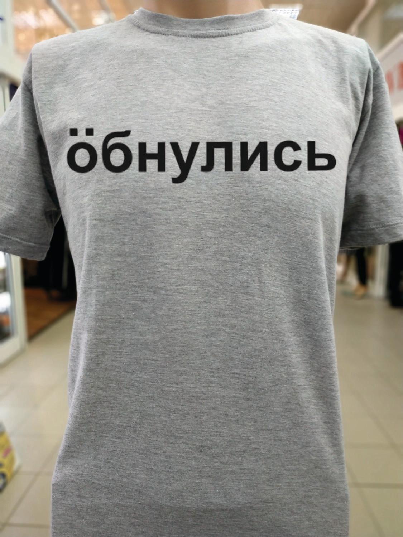 Футболка ОБНУЛИСЬ серая /черная/белая