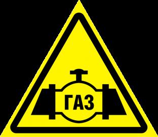 Наклейка Осторожно, газопровод